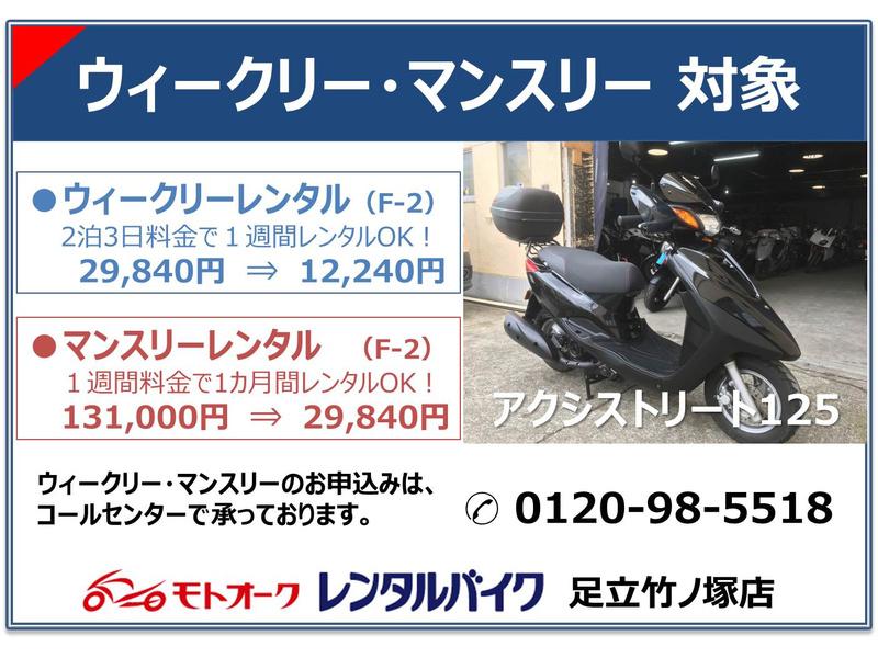 アクシス トリート125【ウィークリー・マンスリー対象車】