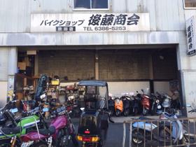 後藤商会 吹田本店