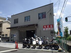タカラオートバイ
