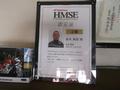 HMSE認定2級取得。日々勉強しています!
